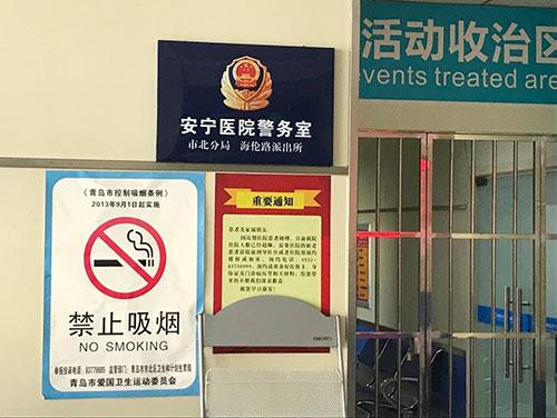 青岛安宁医院警务室正式成立,医患安全有了保障!