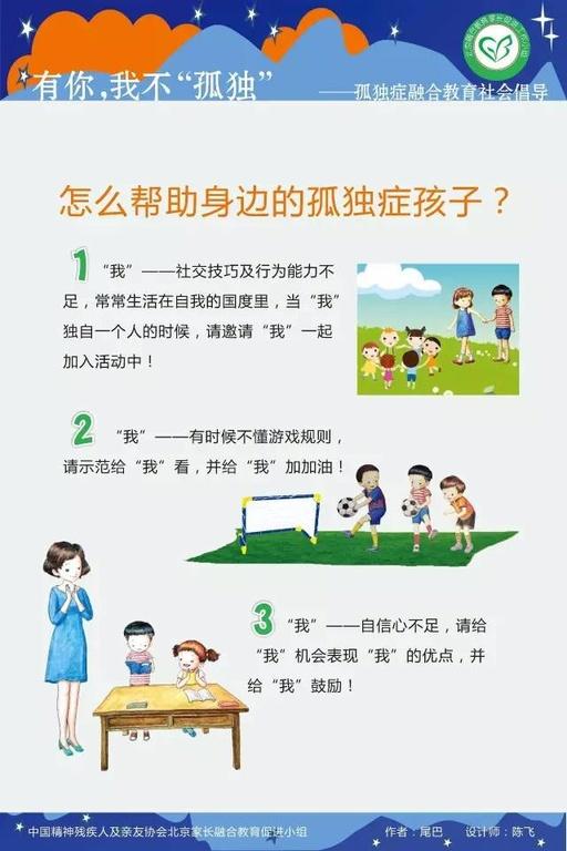 第11届自闭症日:怎样帮助身边的孤独症孩子?青岛安宁医院