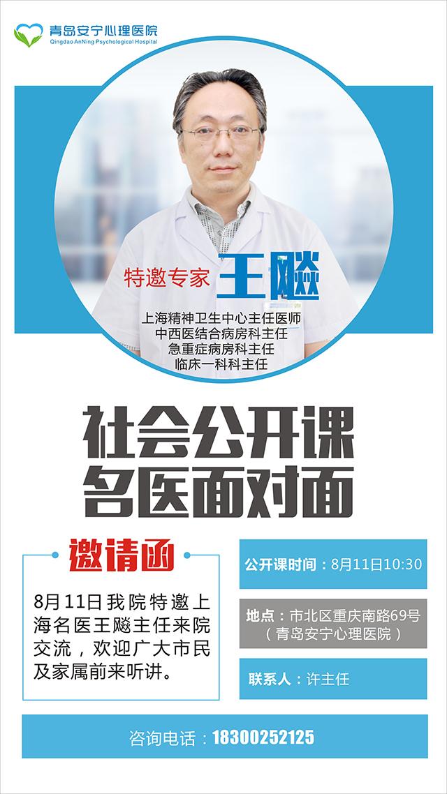 青岛安宁心理医院特邀上海精神卫生中心专家王飚