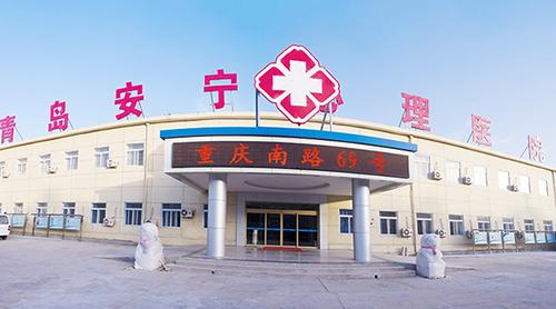 10月21日青岛安宁医院特邀王祖承教授来院交流